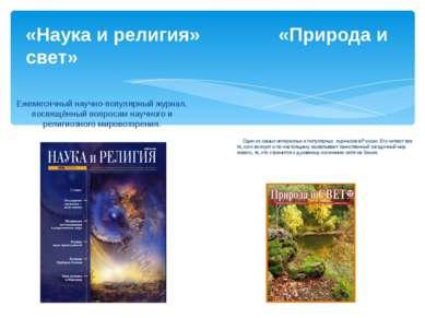 «Наука и религия» «Природа и свет» Ежемесячный научно-популярный журнал, посв...