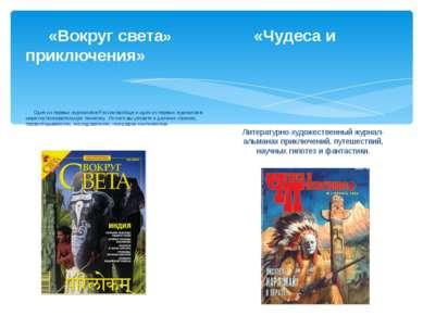 «Вокруг света» «Чудеса и приключения» Один из первых журналов в России вообще...