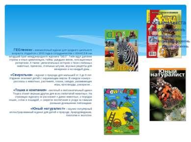 ГЕОленок» - ежемесячный журнал для среднего школьного возраста. Издаётся с 20...