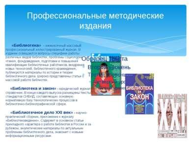 Профессиональные методические издания «Библиотека» - ежемесячный массовый про...