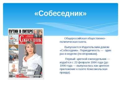 «Собеседник» Общероссийская общественно-политическая газета. Выпускается Изда...