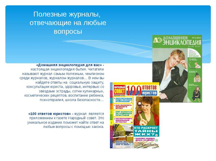 Полезные журналы, отвечающие на любые вопросы «Домашняя энциклопедия для вас»...