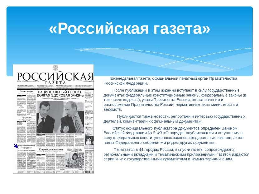 «Российская газета» Еженедельная газета, официальный печатный орган Правитель...