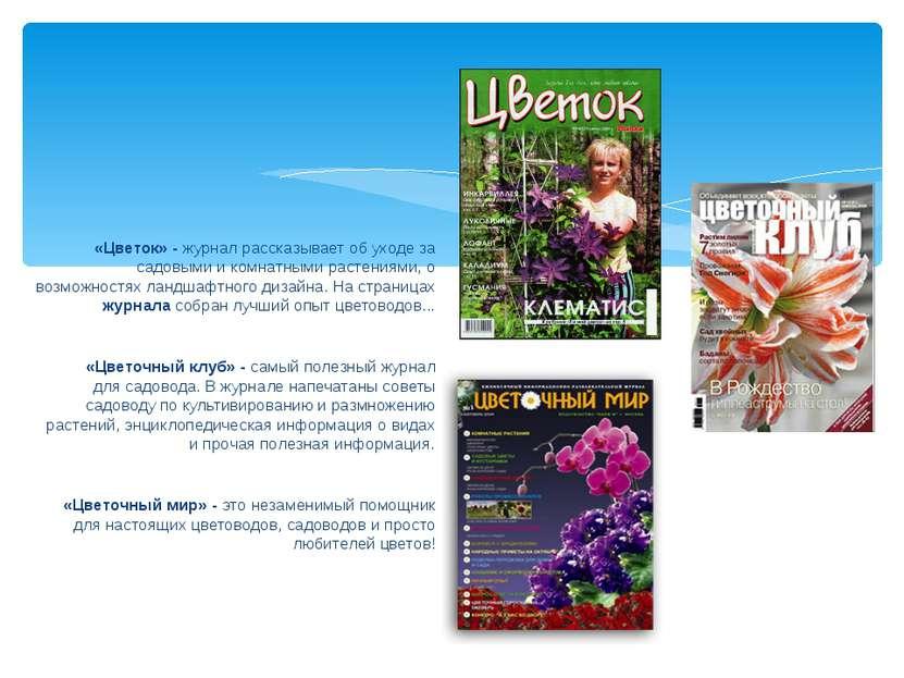 «Цветок» - журнал рассказывает об уходе за садовыми и комнатными растениями, ...