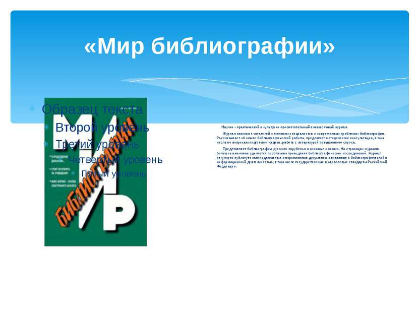 «Мир библиографии» Научно - практический и культурно-просветительный ежемесяч...