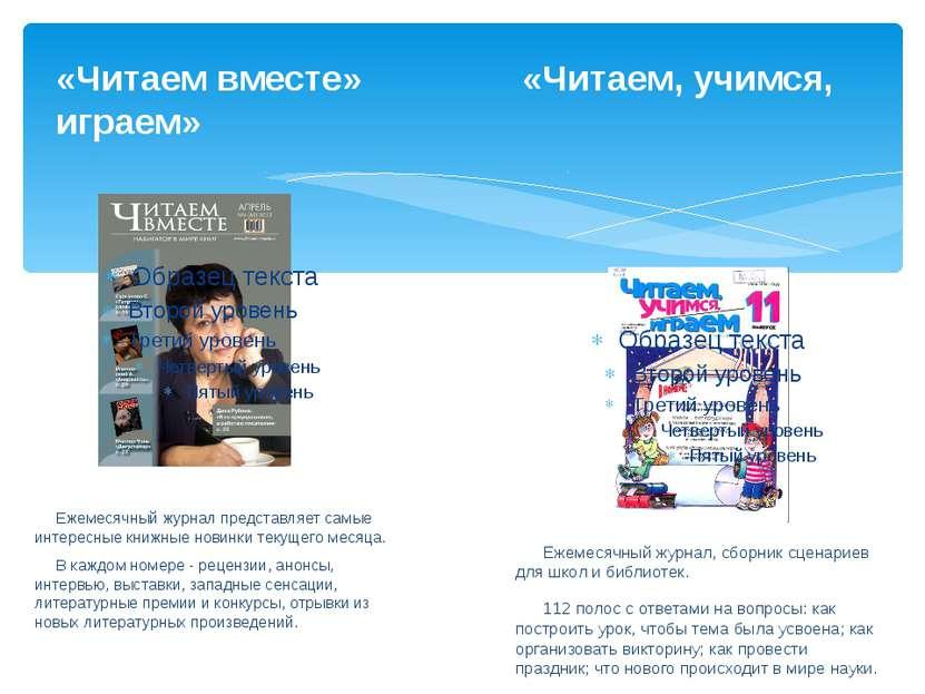 «Читаем вместе» «Читаем, учимся, играем» Ежемесячный журнал представляет самы...