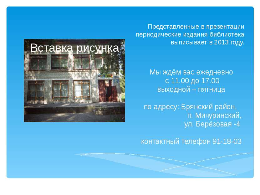 Мы ждём вас ежедневно с 11.00 до 17.00 выходной – пятница по адресу: Брянский...