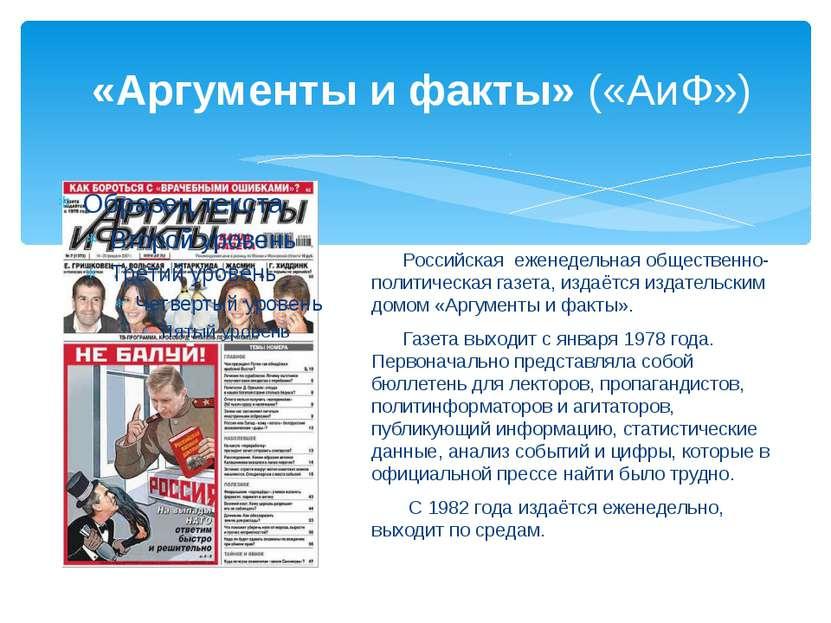 «Аргументы и факты» («АиФ») Российская еженедельная общественно-политическая ...