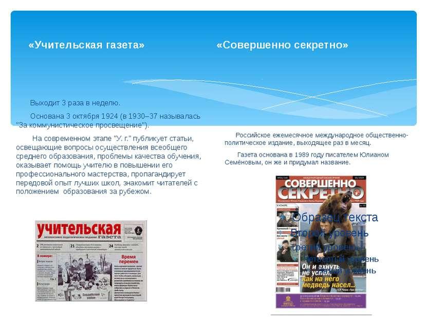 «Учительская газета» «Совершенно секретно» Российское ежемесячное международн...