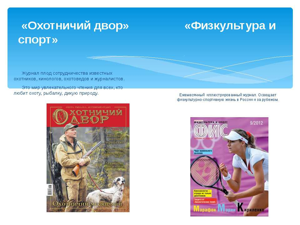 «Охотничий двор» «Физкультура и спорт» Журнал плод сотрудничества известных о...