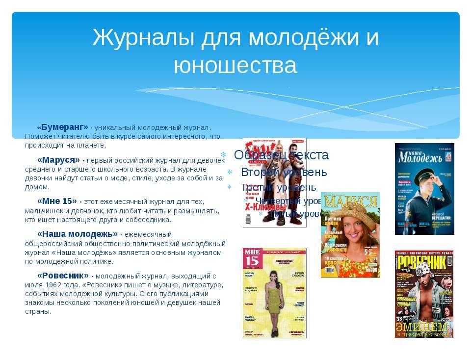Журналы для молодёжи и юношества «Бумеранг» - уникальный молодежный журнал. П...