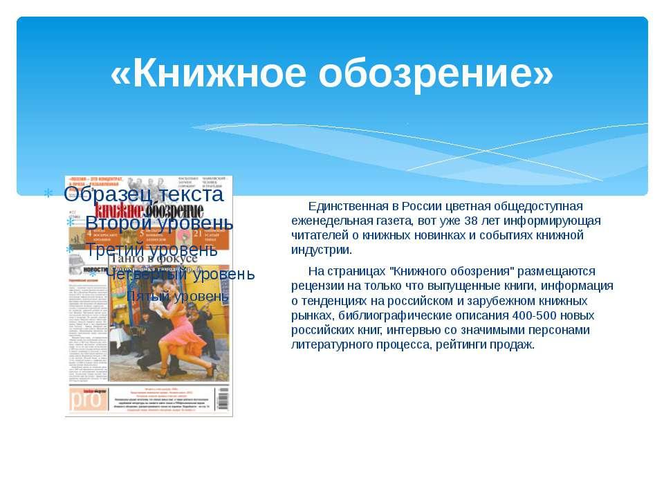 «Книжное обозрение» Единственная в России цветная общедоступная еженедельная ...