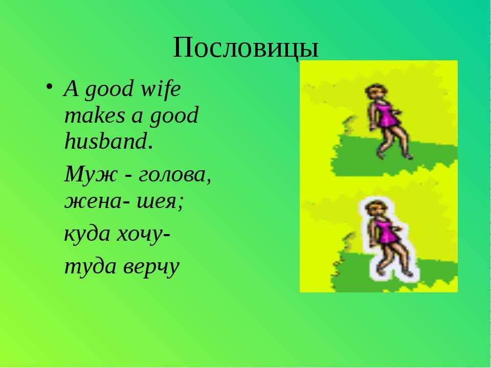 Пословицы A good wife makes a good husband. Муж - голова, жена- шея; куда хоч...