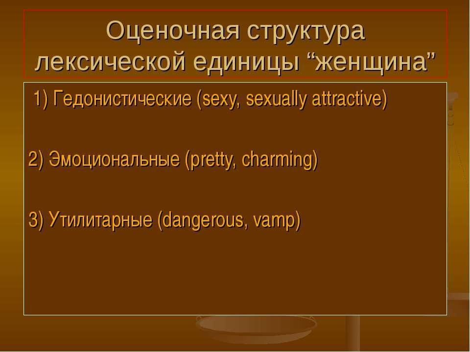 """Оценочная структура лексической единицы """"женщина"""" 1) Гедонистические (sexy, s..."""