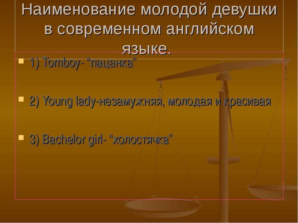 """Наименование молодой девушки в современном английском языке. 1) Tomboy- """"паца..."""