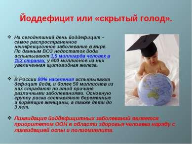 Йоддефицит или «скрытый голод». На сегодняшний день йоддефицит – самое распро...