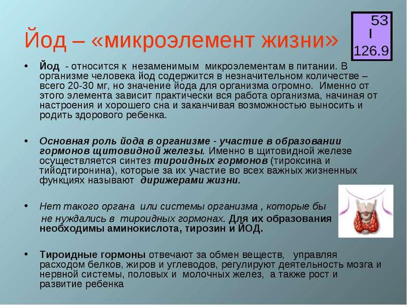 Йод – «микроэлемент жизни» Йод - относится к незаменимым микроэлементам в пит...