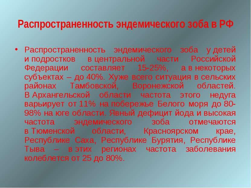 Распространенность эндемического зоба в РФ Распространенность эндемического з...