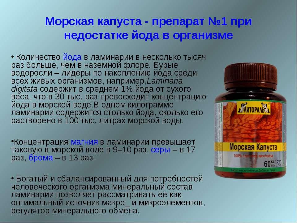 Морская капуста - препарат №1 при недостатке йода в организме Количество йода...