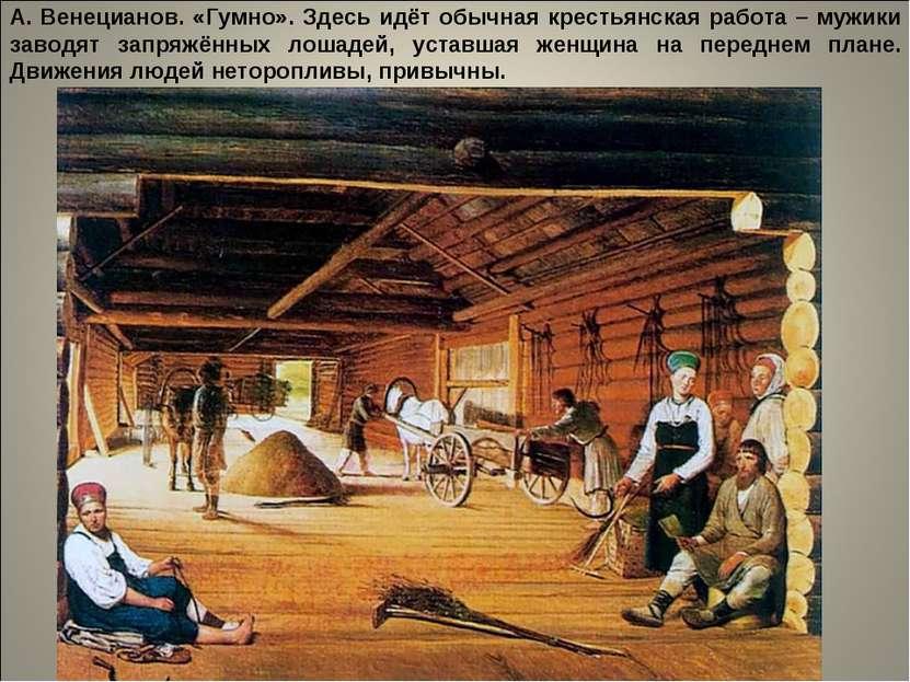 А. Венецианов. «Гумно». Здесь идёт обычная крестьянская работа – мужики завод...