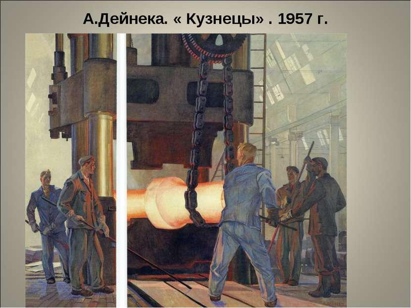 А.Дейнека. « Кузнецы» . 1957 г.