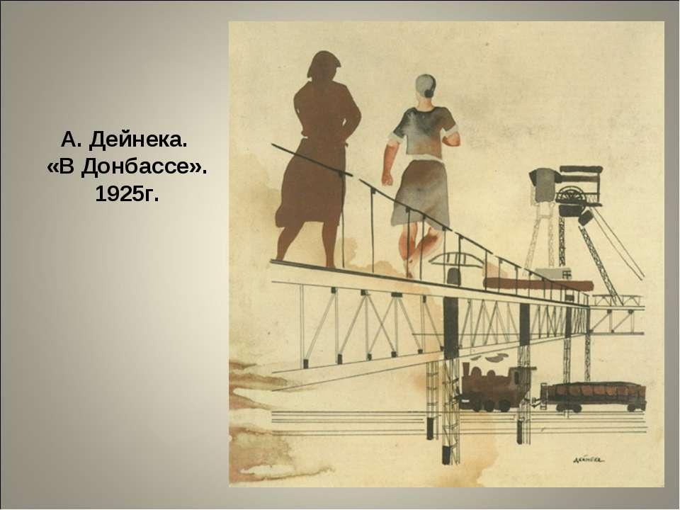 А. Дейнека. «В Донбассе». 1925г.