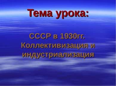 Тема урока: СССР в 1930гг. Коллективизация и индустриализация