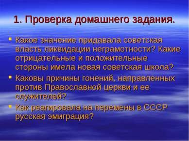 1. Проверка домашнего задания. Какое значение придавала советская власть ликв...