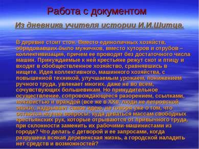 Работа с документом Из дневника учителя истории И.И.Шитца. В деревне стоит ст...