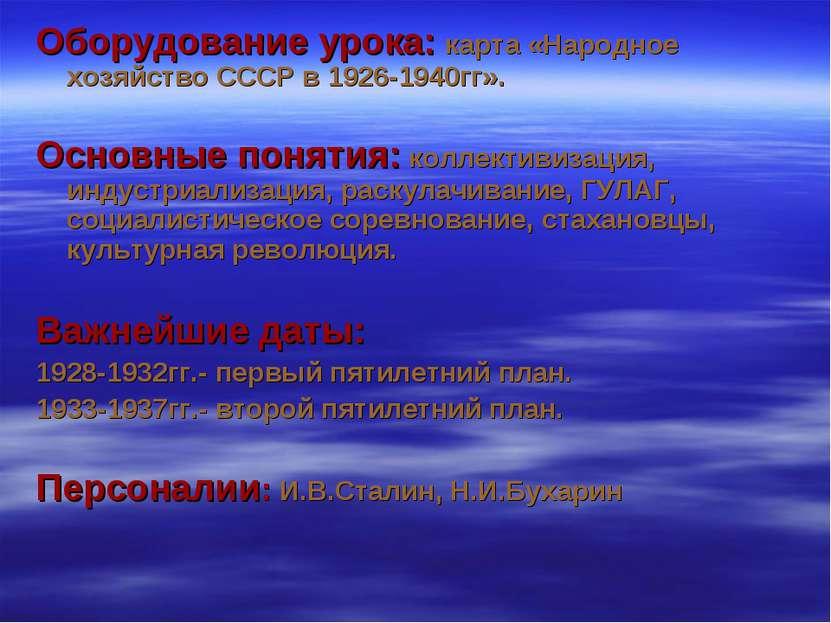 Оборудование урока: карта «Народное хозяйство СССР в 1926-1940гг». Основные п...