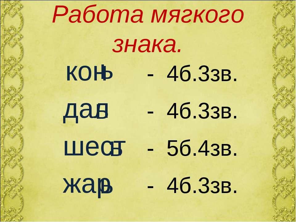 Работа мягкого знака. кон дал шест жар ь ь ь ь - 4б.3зв. - 4б.3зв. - 5б.4зв. ...