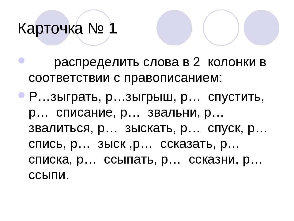 Карточка № 1 распределить слова в 2 колонки в соответствии с правописанием: Р...