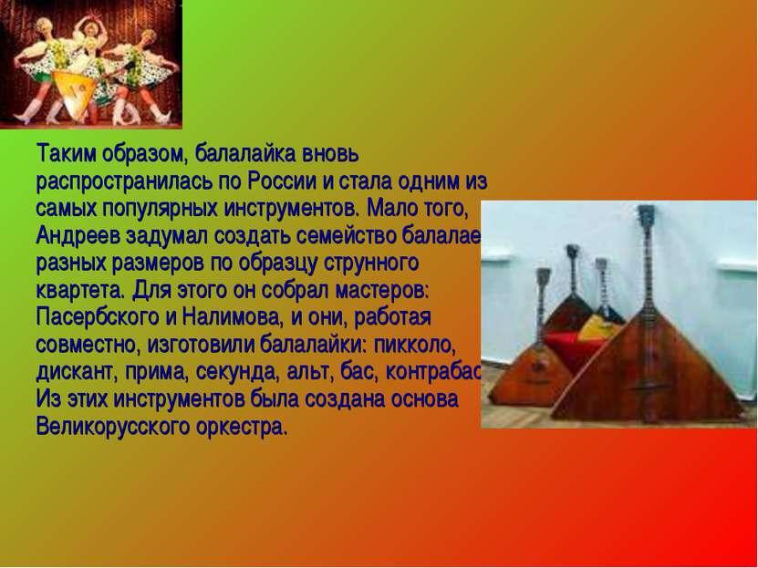 Таким образом, балалайка вновь распространилась по России и стала одним из са...