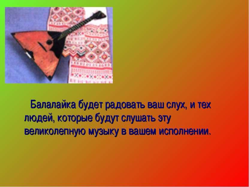 Балалайка будет радовать ваш слух, и тех людей, которые будут слушать эту вел...