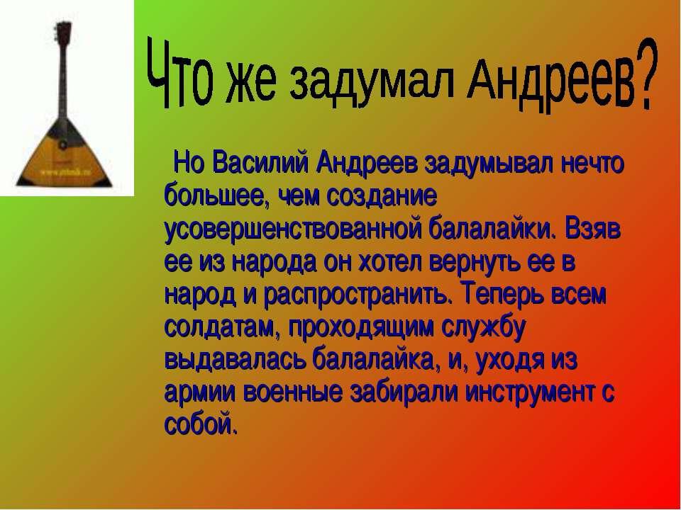 Но Василий Андреев задумывал нечто большее, чем создание усовершенствованной ...