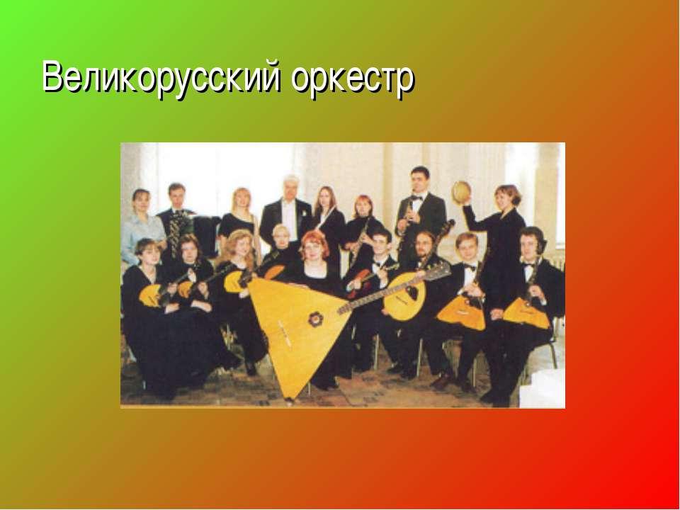Великорусский оркестр