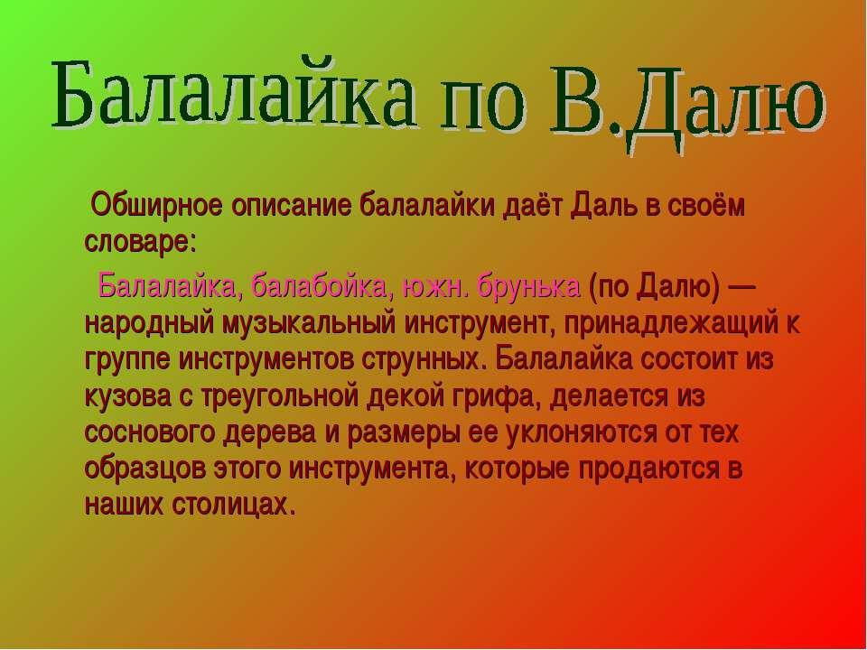 Обширное описание балалайки даёт Даль в своём словаре: Балалайка, балабойка, ...