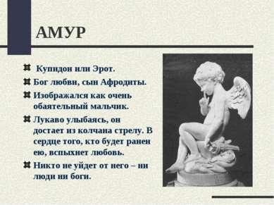 АМУР Купидон или Эрот. Бог любви, сын Афродиты. Изображался как очень обаятел...
