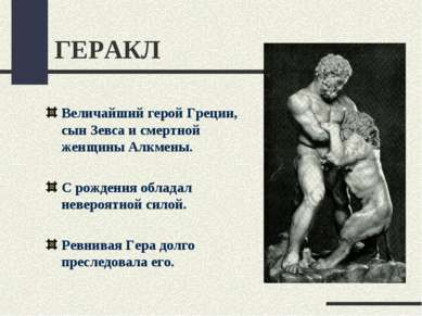 ГЕРАКЛ Величайший герой Греции, сын Зевса и смертной женщины Алкмены. С рожде...