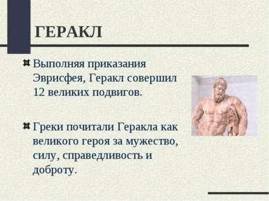 ГЕРАКЛ Выполняя приказания Эврисфея, Геракл совершил 12 великих подвигов. Гре...