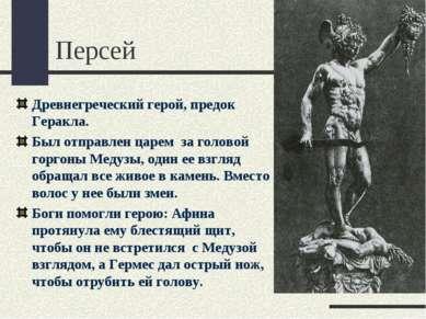 Персей Древнегреческий герой, предок Геракла. Был отправлен царем за головой ...