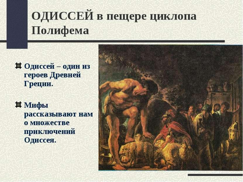 ОДИССЕЙ в пещере циклопа Полифема Одиссей – один из героев Древней Греции. Ми...