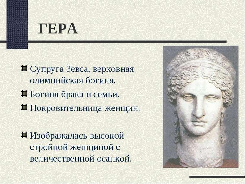 ГЕРА Супруга Зевса, верховная олимпийская богиня. Богиня брака и семьи. Покро...
