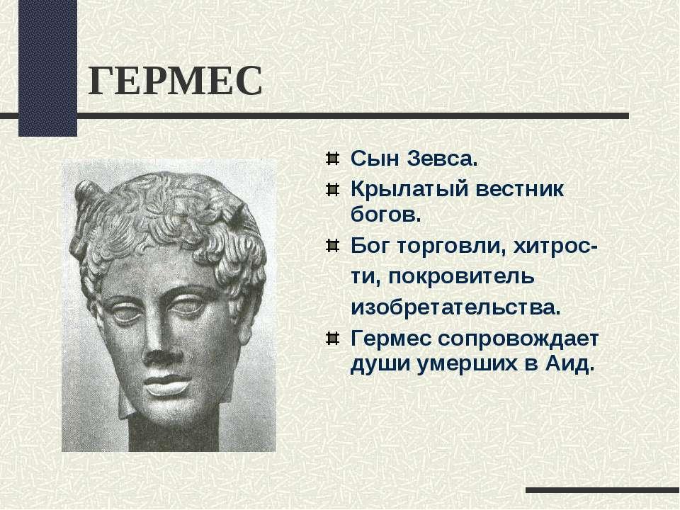 ГЕРМЕС Сын Зевса. Крылатый вестник богов. Бог торговли, хитрос- ти, покровите...