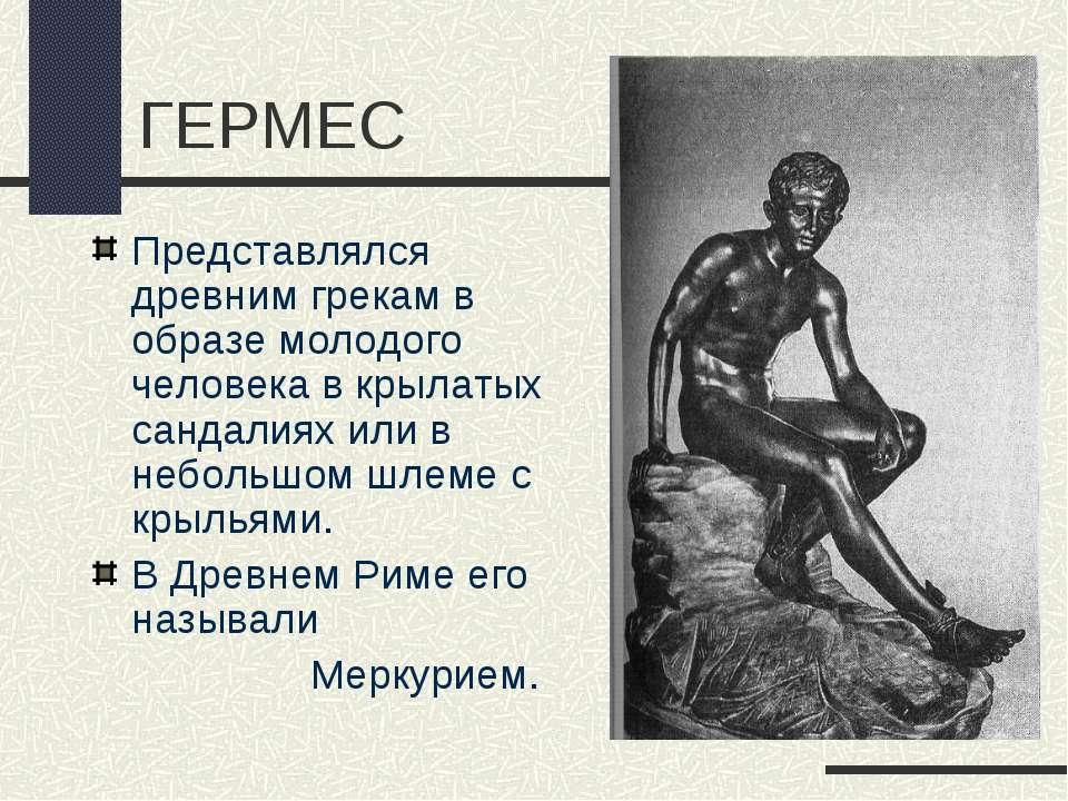 ГЕРМЕС Представлялся древним грекам в образе молодого человека в крылатых сан...