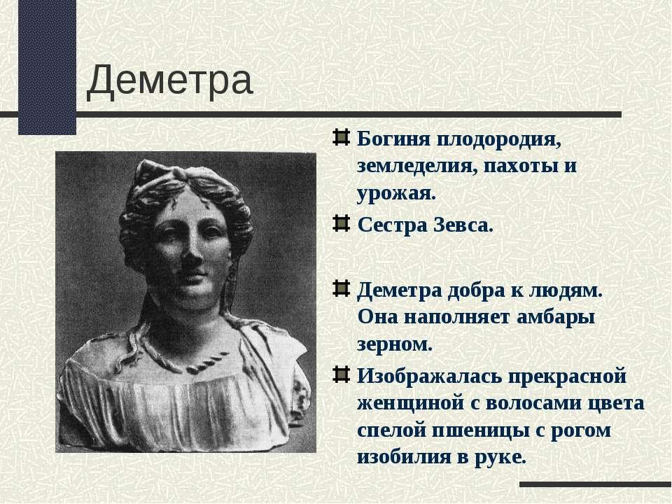 Деметра Богиня плодородия, земледелия, пахоты и урожая. Сестра Зевса. Деметра...