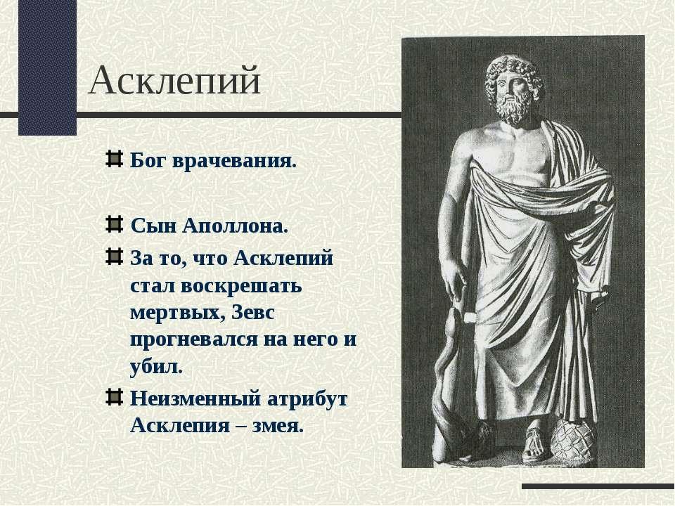 Асклепий Бог врачевания. Сын Аполлона. За то, что Асклепий стал воскрешать ме...