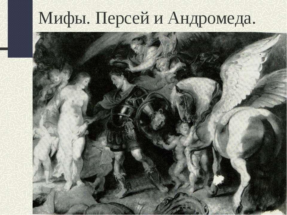 Мифы. Персей и Андромеда.