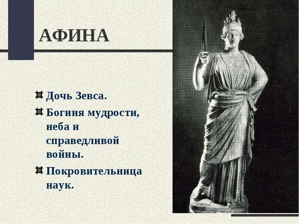 АФИНА Дочь Зевса. Богиня мудрости, неба и справедливой войны. Покровительница...