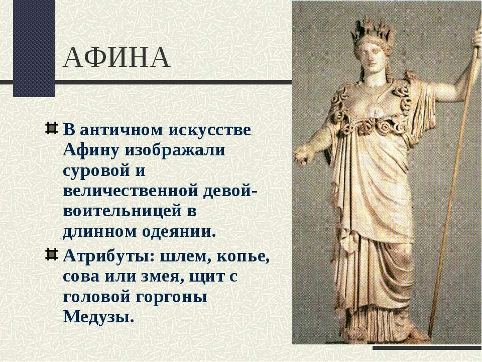 АФИНА В античном искусстве Афину изображали суровой и величественной девой-во...